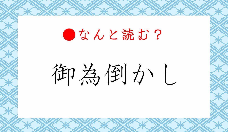 日本語クイズ 出題画像 難読漢字 「御為倒かし」なんと読む?