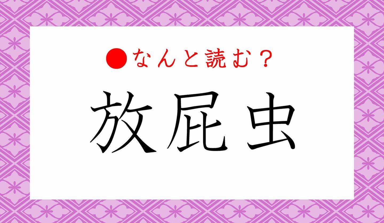 日本語クイズ 出題画像 難読漢字 「放屁虫」なんと読む?