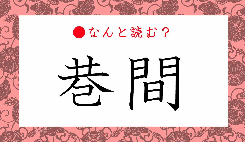 日本語クイズ 出題画像 難読漢字 「巷間」なんと読む?
