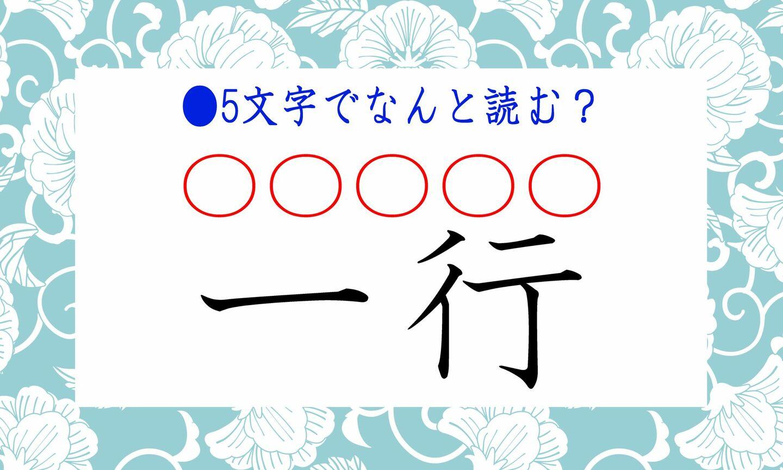 日本語クイズ 出題画像 難読漢字 「一行」読み仮名5文字でなんと読む?