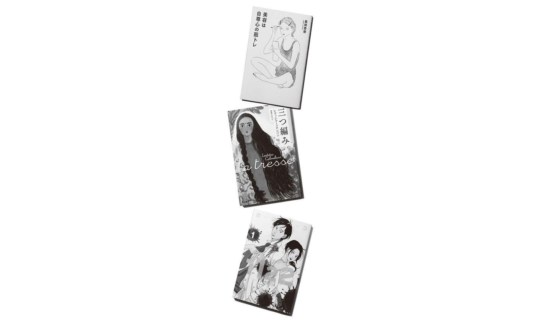 『美容は自尊心の筋トレ』、『三つ編み』、『1122 いいふうふ』の書影