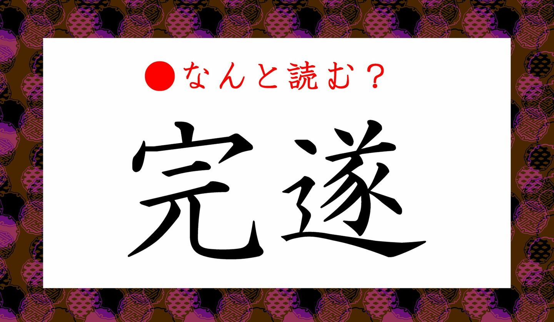 日本語クイズ 出題画像 難読漢字 「完遂」なんと読む?