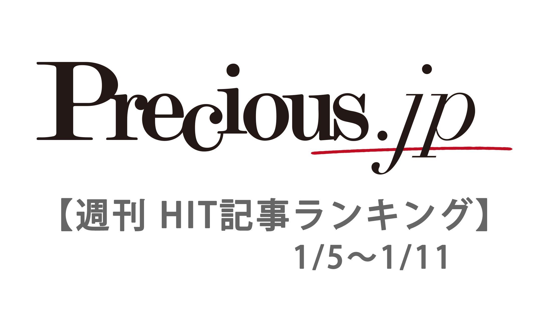 precious.jpの人気記事ランキング【1月5日~1月11日】