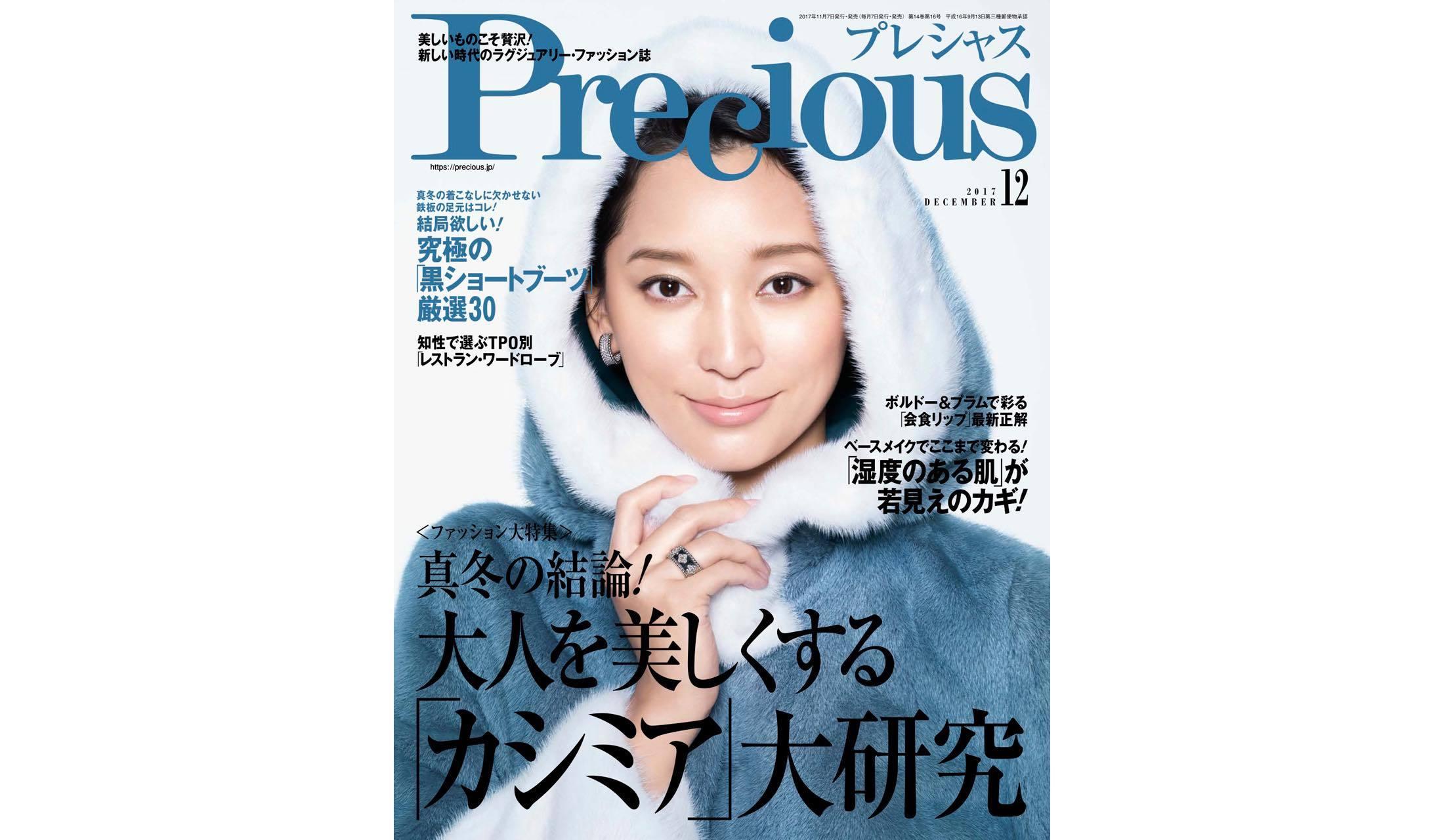 Precious12月号の表紙に登場する女優・杏さん