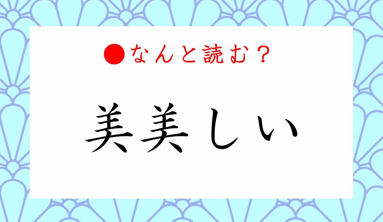 日本語クイズ 出題画像 難読漢字 「美美しい」なんと読む?