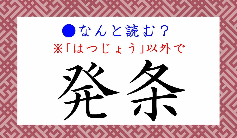 日本語クイズ 出題画像 難読漢字 「発条」なんと読む? ※はつじょう、以外で