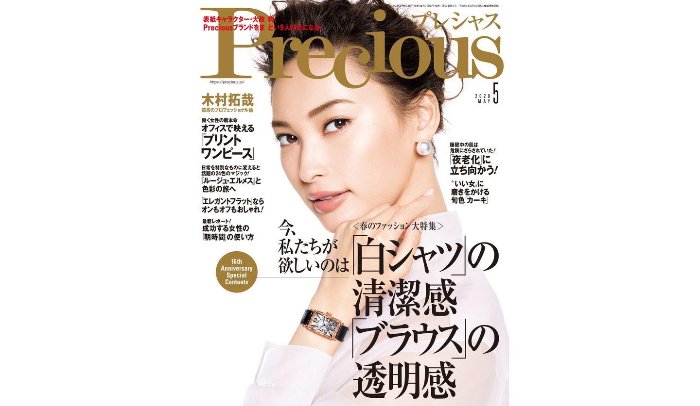 Precious 2020年5月号のカバー写真 女優の大政 絢さん