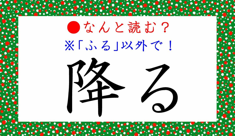 日本語クイズ 出題画像 難読漢字 「降る」なんと読む? ※ふる、以外で!