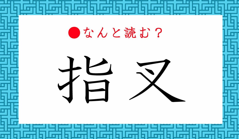 日本語クイズ 出題画像 難読漢字 「指叉」なんと読む?