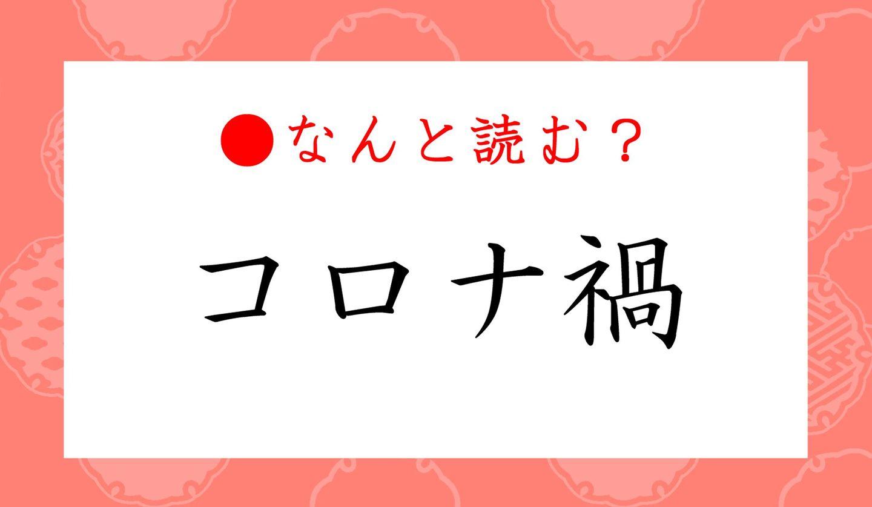 日本語クイズ 出題画像 難読漢字 ニュース用語 「コロナ禍」