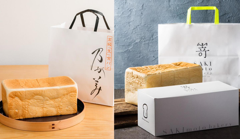 手土産に喜ばれる乃が美と嵜本の高級「生」食パン