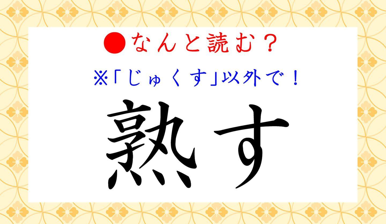 日本語クイズ出題画像 難読漢字「熟す」 なんと読む? じゅくす、意外で