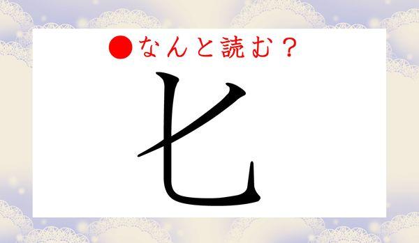 「匕」ってなんと読む?カタカナの「ヒ」ではありませんよ!毎日お世話になっている道具です!