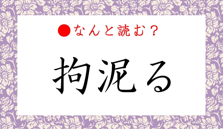 日本語クイズ出題画像 難読漢字「拘泥る」 なんと読む?