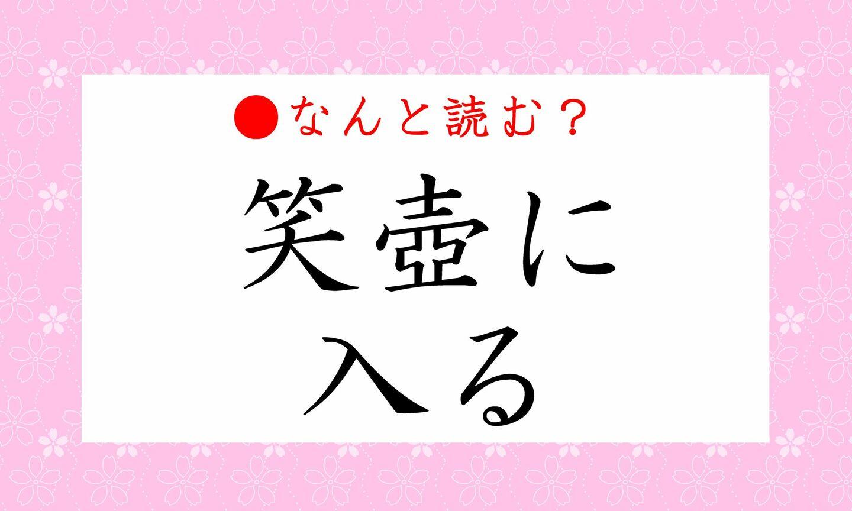 日本語クイズ 出題画像 難読漢字 「笑壺に入る」なんと読む?