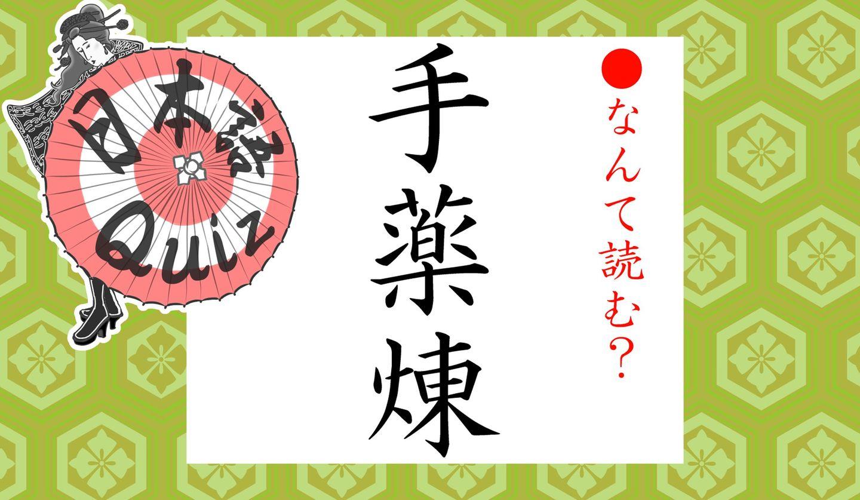 日本語クイズイラスト 手薬煉