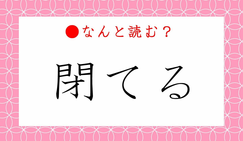 日本語クイズ 出題画像 難読漢字 「閉てる」なんと読む?