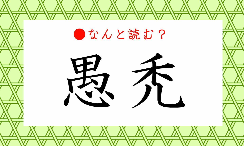 日本語クイズ 出題画像 難読漢字 「愚禿」なんと読む?