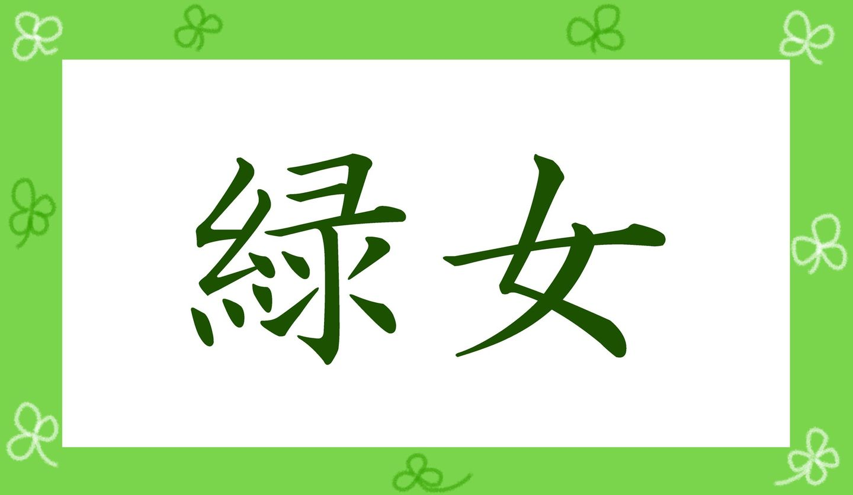 漢字「緑女」