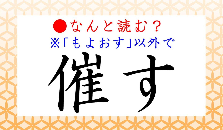 日本語クイズの出題漢字「催す」の画像