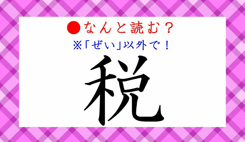 日本語クイズ 出題画像 難読漢字 「税」なんと読む? ※「ぜい」以外で!
